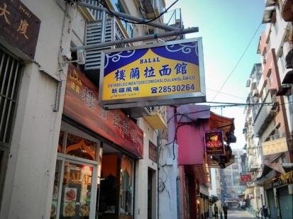 Lou Lang Islam Restaurant