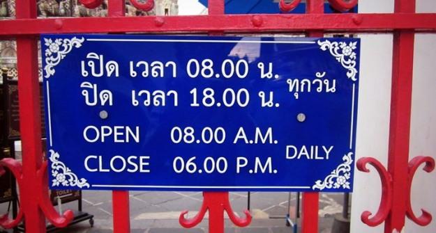 Opening hours Wat Arun